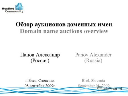 Обзор аукционов доменных имен Domain name auctions overview Panov Alexander (Russia) Bled, Slovenia September 08, 2009 Панов Александр (Россия) г. Блед,