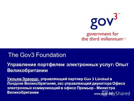 Www.gov3.org The Gov3 Foundation Управление портфелем электронных услуг : Опыт Великобритании Уильям Эдвардс, управляющий партнер Gov 3 Limited в Лондоне.