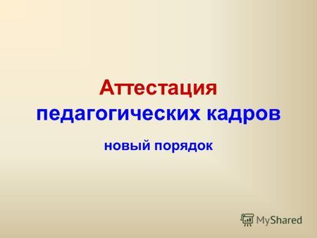 Аттестационная комиссия по аттестации педагогических работников.