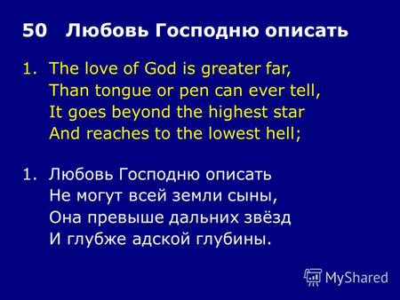 1.The love of God is greater far, Than tongue or pen can ever tell, It goes beyond the highest star And reaches to the lowest hell; 50 Любовь Господню.