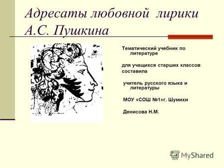 Скачать презентацию на тему философская лирика пушкина
