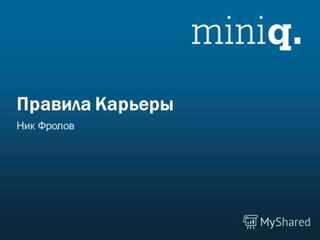 Ник Фролов Правила Карьеры. Excellence in Software Engineering о miniq. 2