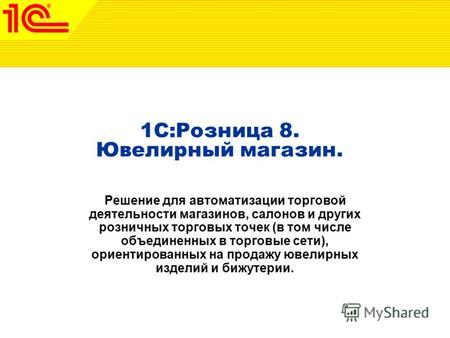 1с розница 8 для украины скачать бесплатно