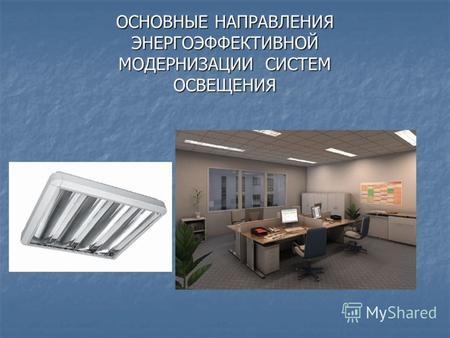 Энергосбережение в системах внутреннего освещения