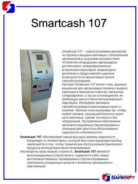 Стоимость Smartcash