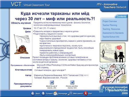 European Innovative Teachers Forum 2009 Куда исчезли тараканы или мёд через 30 лет – миф или реальность?! Присоединяемые документы АвторМариехум Людмила.