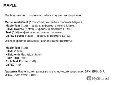 Электронный Учебник По Maple