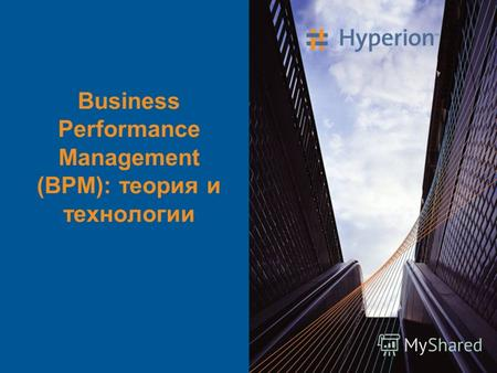 Business Performance Management (BPM): теория и технологии.