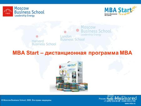 © Moscow Business School, 2008. Все права защищены. КОММЕРЧЕСКОЕ ПРЕДЛОЖЕНИЕ Россия, Москва, Ленинский пр-т, д. 38-А +7 (495) 234-90-02, 8-800-555-0-789.