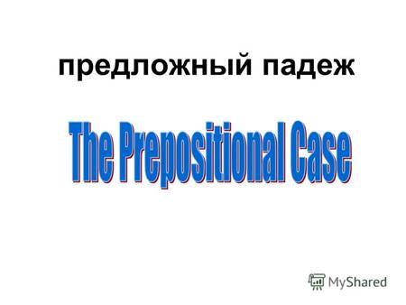 Предложный падеж. The uses of the prepositional case: It is used after certain prepositions: в = in, at он живёт в Москве = he lives in Moscow на = on,