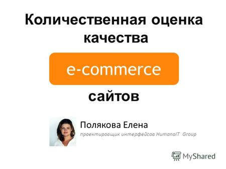E-commerce Количественная оценка качества Полякова Елена проектировщик интерфейсов HumanoIT Group сайтов.