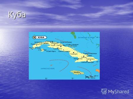 Кубинская тему презентацию революция на