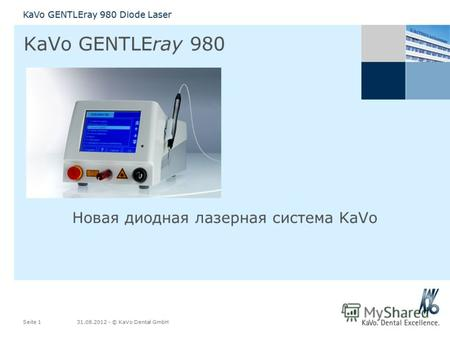 KaVo GENTLEray 980 Diode Laser 31.08.2012 - © KaVo Dental GmbHSeite 1 KaVo GENTLEray 980 Новая диодная лазерная система KaVo.