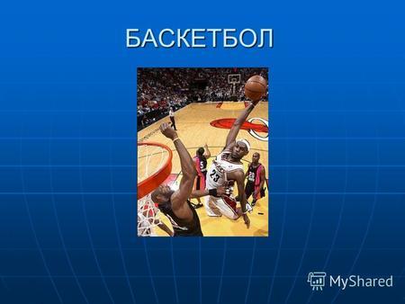 Баскетбол реферат по физкультуре скачать бесплатно скачать реферат аккумуляторы и
