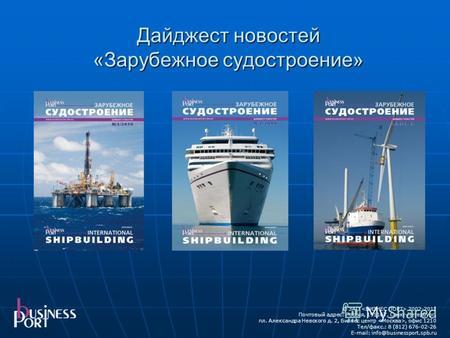 Презентацию на тему судостроение
