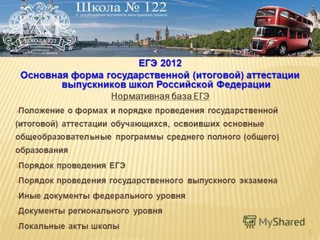Требования к оформлению паспорта объекта — Lotos70.ru