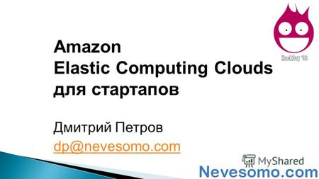 Дмитрий Петров dp@nevesomo.com Amazon Elastic Computing Clouds для стартапов.