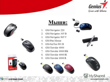Мыши: 1.GM-Navigator 220 2.GM-Navigator 305 B 3.GM-Navigator 905 V 4.GM-Pen Mouse 5.GM-ScrToo 901 B 6.GM-Traveler 6000 7.GM-Traveler 6000 Blk 8.GM-Traveler.