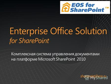 Enterprise Office Solution for SharePoint sharepoint@eos.ru.