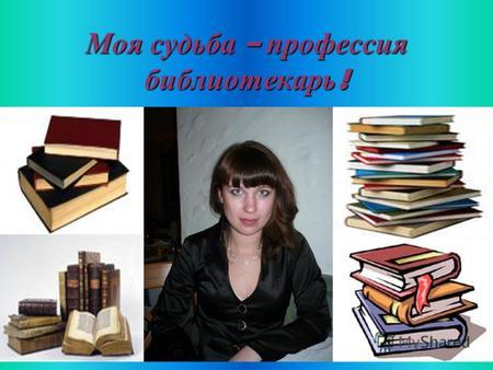 Эссе моя мама библиотекарь 5780