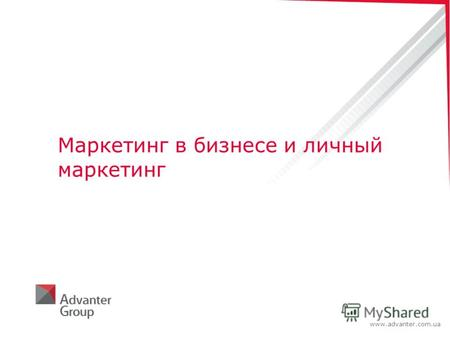 Www.advanter.com.ua Маркетинг в бизнесе и личный маркетинг.