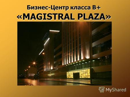 Бизнес-Центр класса В+ «MAGISTRAL PLAZA» 1-ый Магистральный тупик, д.5.