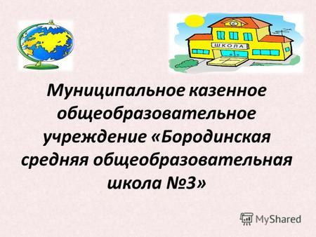 Устав муниципального казенного учреждения «Управление...»