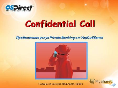 Confidential Call Продвижение услуг Private Banking от УкрСиббанка Подано на конкурс Red Apple, 2009 г.