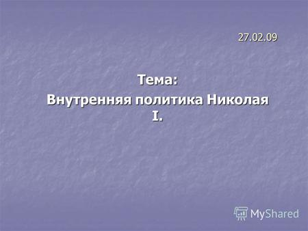 ukr-sochinenie-vnutrennyaya-politika-nikolaya-1