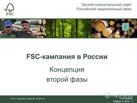 FSC-кампания в России Концепция второй фазы Лесной попечительский совет Российский национальный офис TM FSC, A.C. All rights reserved Secretariat code.