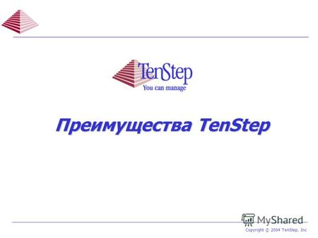 1 TenStep Project Management Process Copyright © 2004 TenStep, Inc Преимущества TenStep.