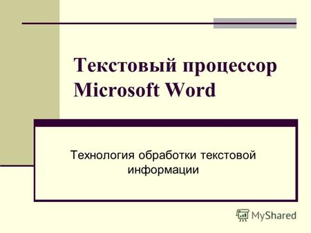 знакомство с word 2007 презентация