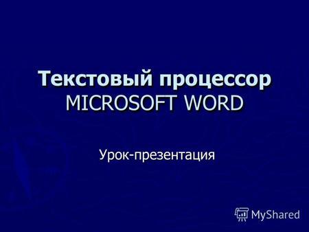 Microsoft word 2010 презентации