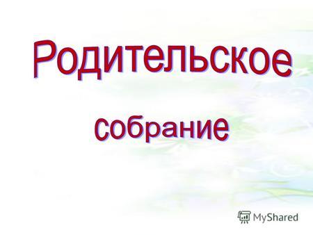 Презентации на тему конфликты Скачать бесплатно и без регистрации   Конфликты с собственным ребёнком и пути их разрешения
