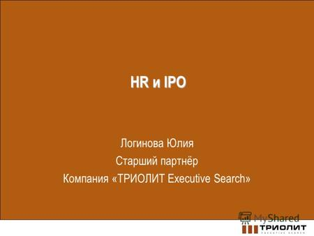 HR и IPO Логинова Юлия Старший партнёр Компания «ТРИОЛИТ Executive Search»