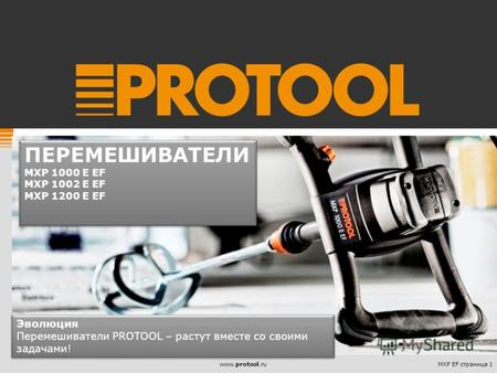 MXP EF, 25.08.2012 Folie 1Boris Seyfried, PM-Pwww.tts-protool.comMXP EF страница 1www.protool.ru ПЕРЕМЕШИВАТЕЛИ MXP 1000 E EF MXP 1002 E EF MXP 1200 E.