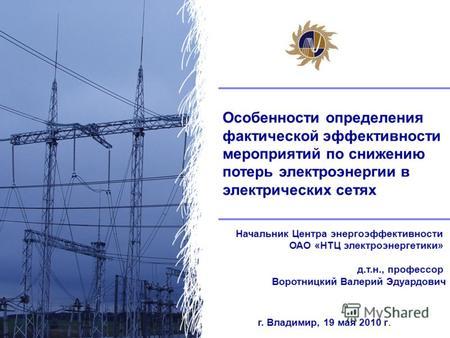 Работа по теме реферат Энергосбережение. Глава Потери электроэнергии в электросетях. ВУЗ БНТУ.