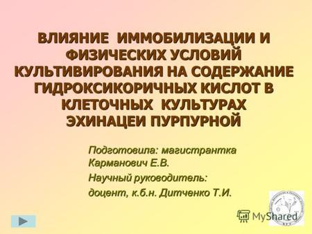 институт имени мохова остеопатия