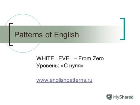 Patterns of English WHITE LEVEL – From Zero Уровень: «С нуля» www.englishpatterns.ru.