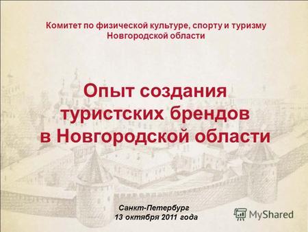 знакомства в новгородской области без регистрации бесплатно