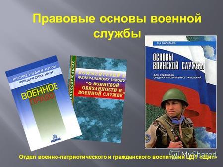 Фильмы по основам военной службы скачать фото 268-777