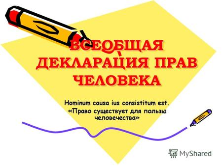 Смотреть видео Всеобщая декларация прав человека онлайн, скачать на мобильный.
