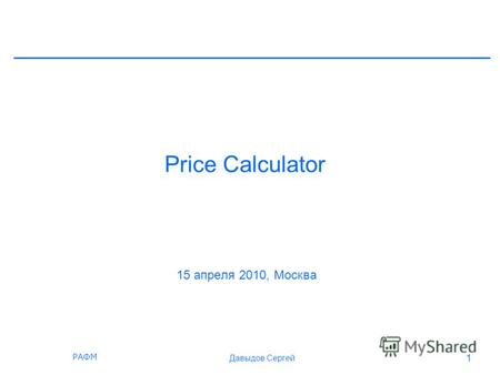 РАФМ Давыдов Сергей 1 Price Calculator 15 апреля 2010, Москва.
