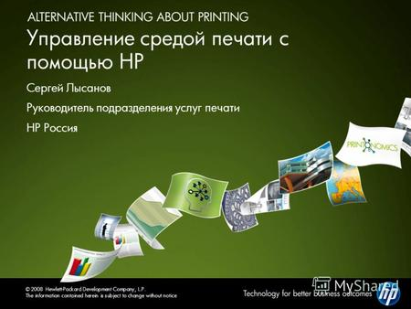 © 2008 Hewlett-Packard Development Company, L.P. The information contained herein is subject to change without notice Управление средой печати с помощью.