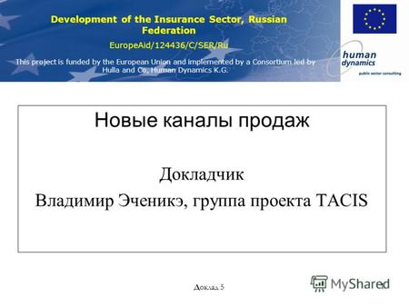 Development of the Insurance Sector, Russian Federation EuropeAid/124436/C/SER/Ru This project is funded by the European Union and implemented by a Consortium.