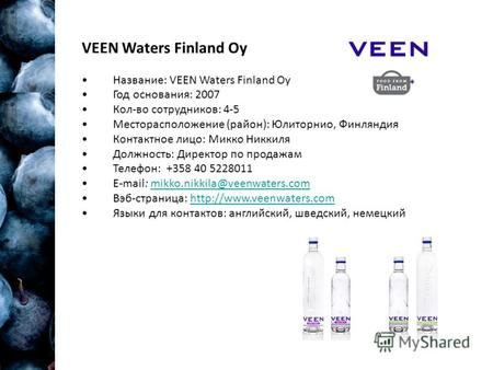 VEEN Waters Finland Oy Название: VEEN Waters Finland Oy Год основания: 2007 Кол-во сотрудников: 4-5 Месторасположение (район): Юлиторнио, Финляндия Контактное.
