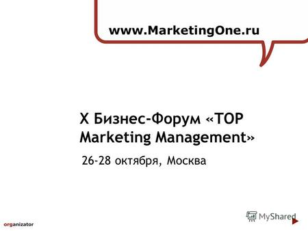 Www.MarketingOne.ru Х Бизнес-Форум «TOP Marketing Management» 26-28 октября, Москва.