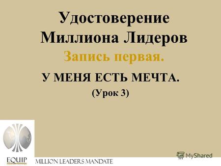 Million Leaders Mandate Удостоверение Миллиона Лидеров Запись первая. У МЕНЯ ЕСТЬ МЕЧТА. (Урок 3)