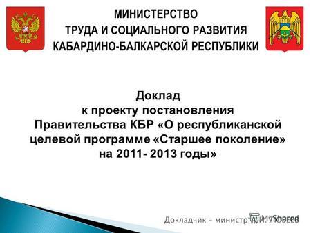 Министерство труда и соцразвития кбр
