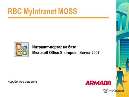 Интранет-портал на базе Microsoft Office Sharepoint Server 2007 RBC MyIntranet MOSS Коробочное решение.